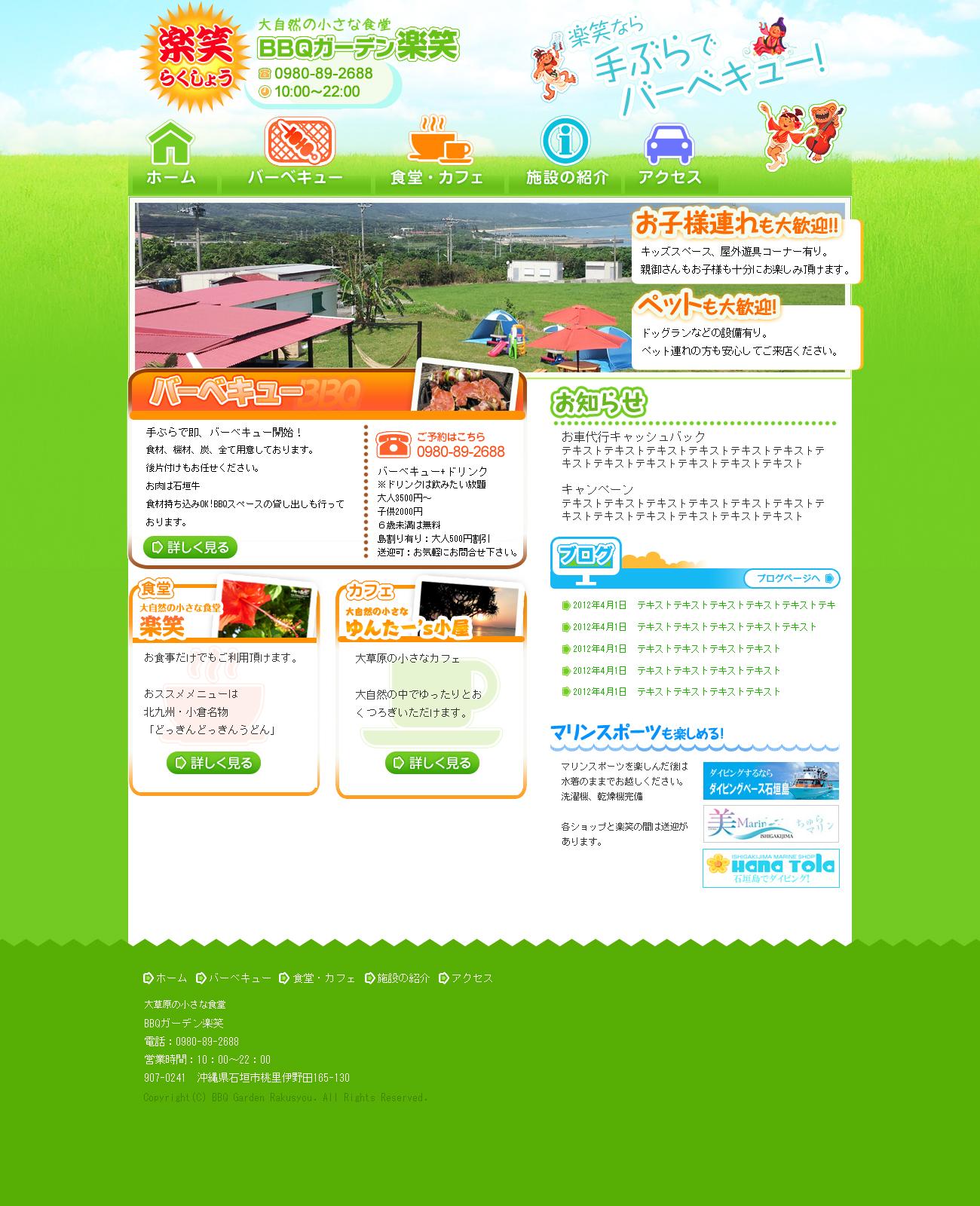 バーベキューレストランウェブサイト